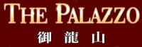 THE PALAZZO 御龍山