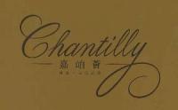 Chantilly 肇輝臺6號