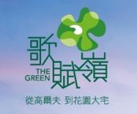 The Green 歌賦嶺