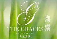 The Graces 海鑽.天賦海灣
