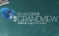DOUBLE COVE GRANDVIEW 迎海.駿岸