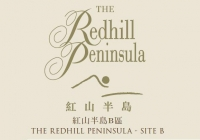 THE REDHILL PENINSULA - SITE B 紅山半島B區