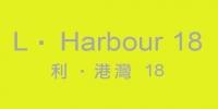 L.HARBOUR 18 利.港灣 18