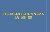 THE MEDITERRANEAN 逸瓏園