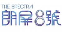 THE SPECTRA 朗屏8號