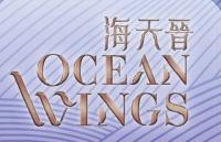 OCEAN WINGS 海天晉