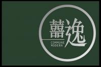COMMUNE MODERN 囍逸
