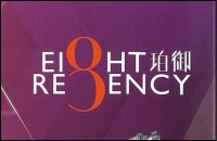 EIGHT REGENCY 珀御