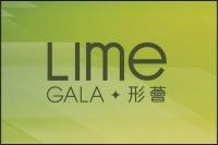 Lime Gala 形薈