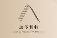SEVEN VICTORY AVENUE 加多利軒