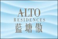 ALTO RESIDENCES 藍塘傲