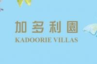KADOORIE VILLAS 加多利園