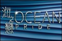 OCEAN PRIDE 海之戀