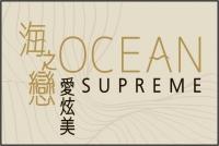 OCEAN SUPREME 愛炫美