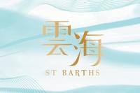 ST BARTHS 雲海