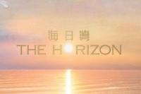 THE HORIZON 海日灣