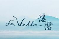La Vetta 澐灃