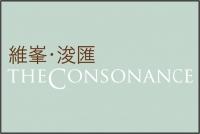 THE CONSONANCE 維峯‧浚匯