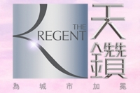THE REGENT 天鑽