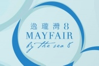 Mayfair By The Sea 8 逸瓏灣8