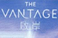 THE VANTAGE 啟岸