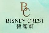 BISNEY CREST 碧麗軒