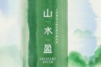 CRESCENT GREEN 山水盈