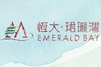 EMERALD BAY PHASE 1 恆大‧珺瓏灣第1期