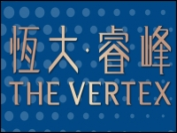 THE VERTEX 恆大‧睿峰