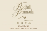 THE REDHILL PENINSULA - SITE C 紅山半島C區
