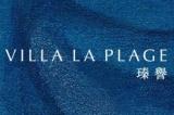 Villa La Plage 瑧譽