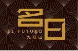 El Futuro 名日‧九肚山