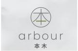 Arbour 本木