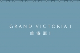 GRAND VICTORIA I 維港滙I