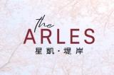 The Arles 星凱‧堤岸
