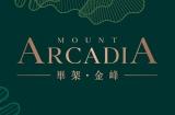 MOUNT ARCADIA 畢架‧金峰