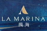 La Marina 揚海